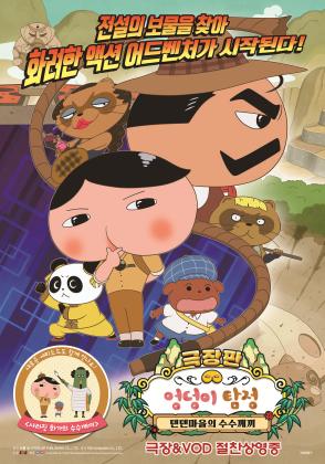 극장판 엉덩이 탐정: 텐텐마을의 수수께끼