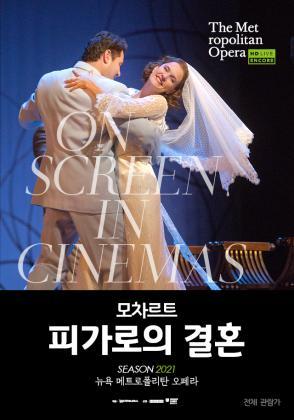 [오페라] 피가로의 결혼@The Met