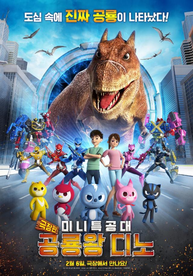 극장판 미니특공대: 공룡왕 디노