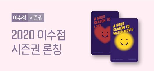 [이수 | 시즌권] 2020시즌권 론칭
