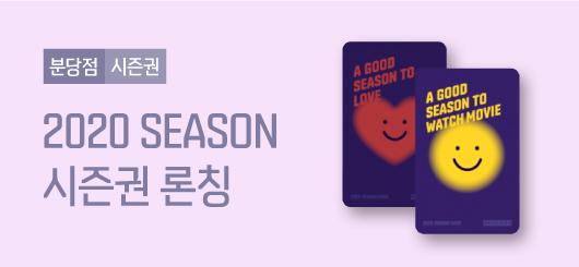 [분당 | 시즌권] 2020시즌권 론칭