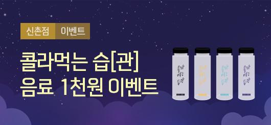 [신촌 | 이벤트] 앵콜연장! 별별 닉네임 상영관
