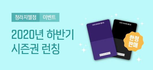 [청라지젤 | 시즌권] 지젤M 하반기 시즌권 런칭