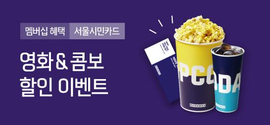 서울시민카드 영화&콤보 할인이벤트