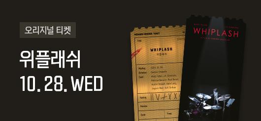 메가박스 오리지널 티켓 Re.3 <위플래쉬>