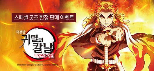 [굿즈] 귀멸의 칼날 스페셜 출시