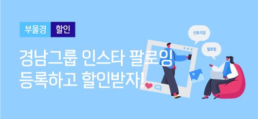 [경남그룹] 부울경 선호 극장 선택하고 쿠폰받자!