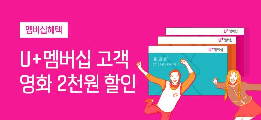 U+멤버십 고객 영화 2,000원 할인