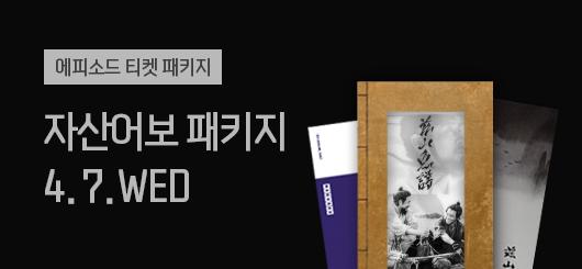 [메가박스] 자산어보 에피소드 티켓 패키지
