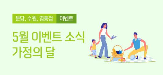 [분당, 수원, 영통] 5월 이벤트 소식