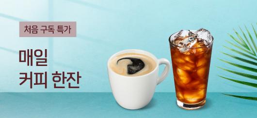 [처음구독특가]커피구독상품 론칭 이벤트