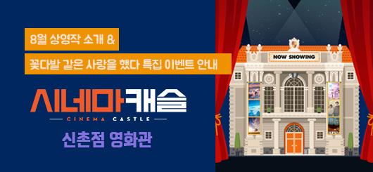 [신촌] '시네마캐슬' 상영작 안내(~8/15)