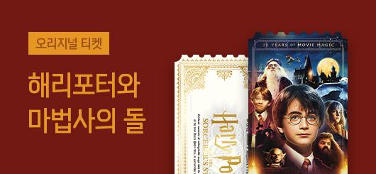 메가박스 오리지널 티켓 Re.8 <해리포터와 마법사의 돌>