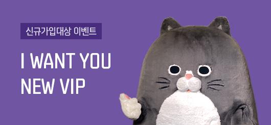 [신규가입이벤트] I WANT YOU NEW VIP