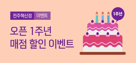 [전주혁신] 오픈 1주년 매점 이벤트