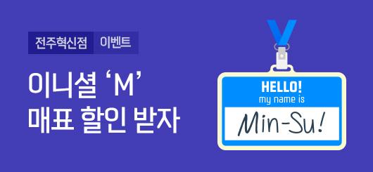 [전주혁신] 이니셜 'M' 매표 할인 받자
